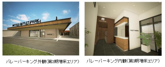 三井アウトレットパーク木更津のリニューアル情報(バレーパーキングサービス)