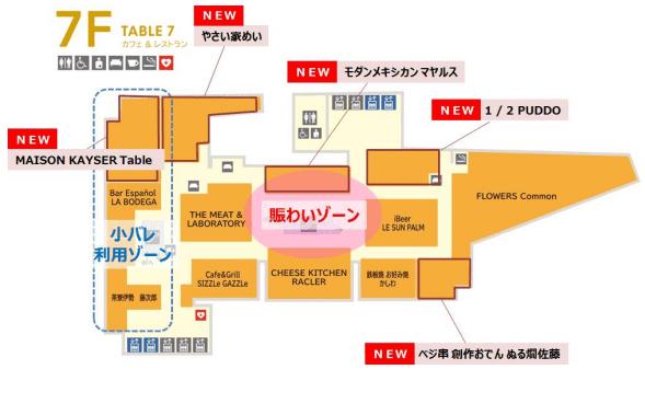 渋谷ヒカリエのリニューアル情報(7階のリニューアル情報)