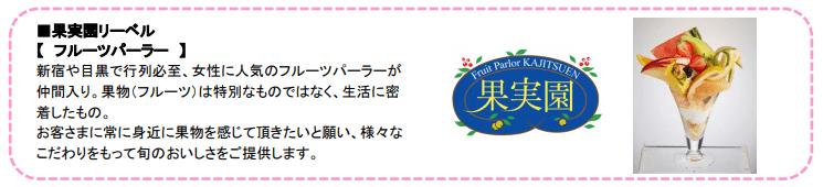 渋谷ヒカリエのリニューアル情報(フルーツパーラー)