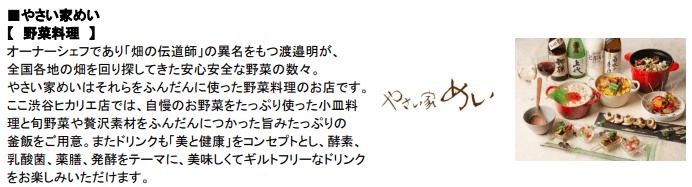 渋谷ヒカリエのリニューアル情報(やさい家めい)