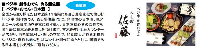 渋谷ヒカリエのリニューアル情報(ベジ串 創作おでん ぬる燗佐藤)