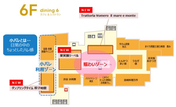 渋谷ヒカリエのリニューアル情報(6階のリニューアル情報)