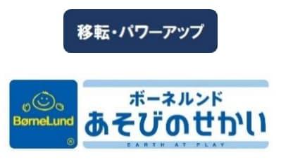川崎ルフロンの大規模リニューアル情報(ボーネルンドあそびのせかい)