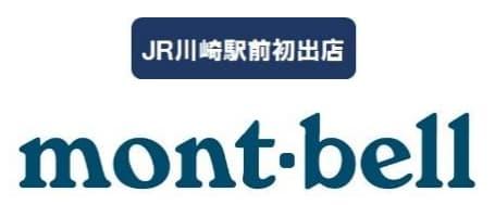 川崎ルフロンの大規模リニューアル情報(モンベル)