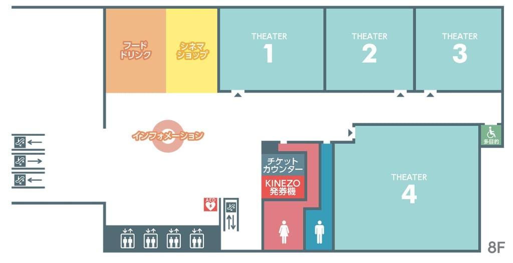JR横浜タワー映画館 Tジョイ横浜(8階フロアガイド)